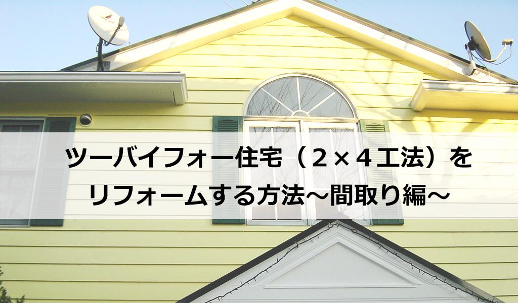 ツーバイフォー住宅(2×4工法)をリフォームする方法~間取り編~