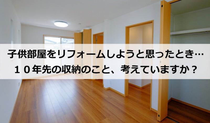 子供部屋をリフォームしようと思ったとき…10年先の収納のこと、考えていますか?