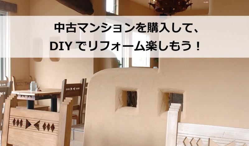 中古マンションを購入して、DIYでリフォーム楽しもう!