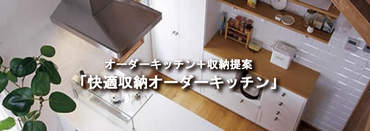 TOP画像-快適収納オーダーキッチン