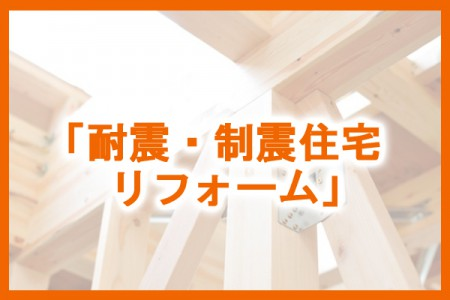 メニューボタン_耐震・制震住宅リフォーム