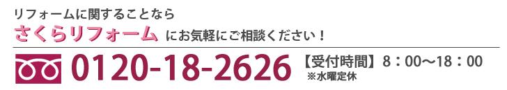 リフォーム相談会+ご相談_0330