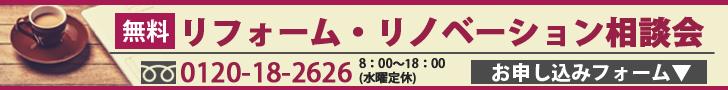 リフォーム相談会(横長0328)