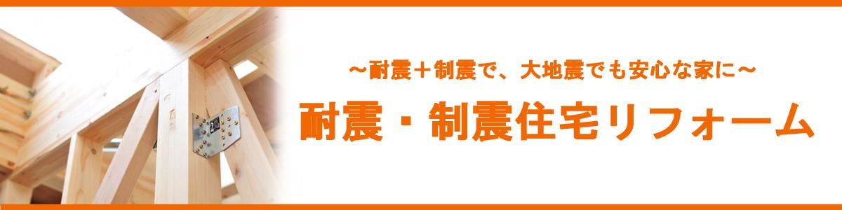 TOP画像-耐震・制震住宅リフォーム