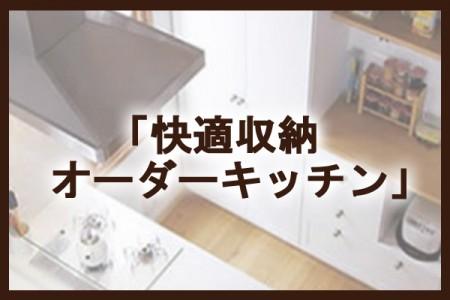 メニューボタン_快適収納オーダーキッチン