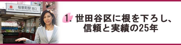 TOP画像-1.世田谷区に根を下ろし、信頼と実績の25年