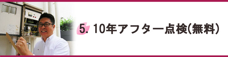TOP画像-510年アフター点検無料-s