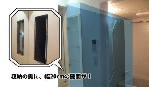 マンション浴室2+3