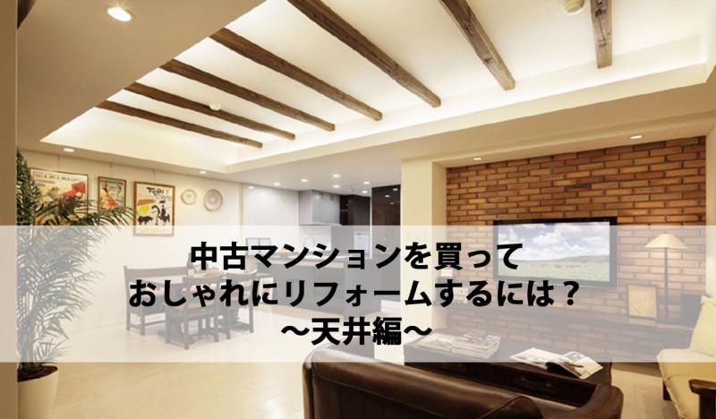 中古マンションを買って(天井)