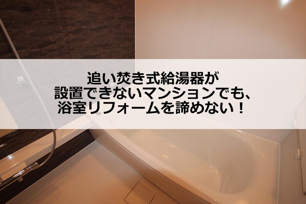 追い焚き式給湯器が設置できないマンションでも、浴室リフォームを諦めない!