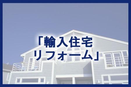 メニューボタン_輸入住宅リフォーム
