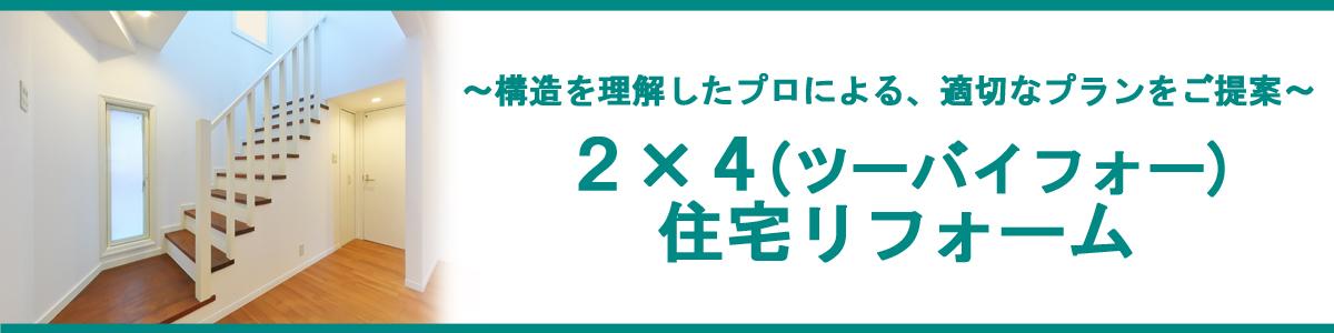 TOP画像-2×4(ツーバイフォー)