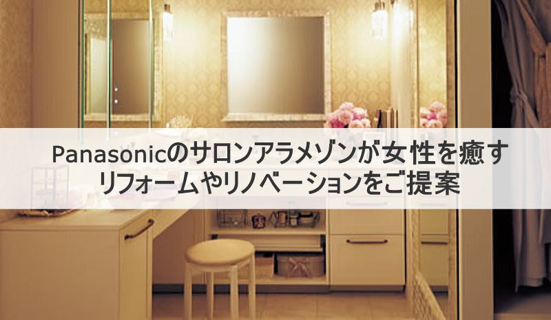 Panasonicのサロンアラメゾンが女性を癒すリフォームやリノベーションをご提案